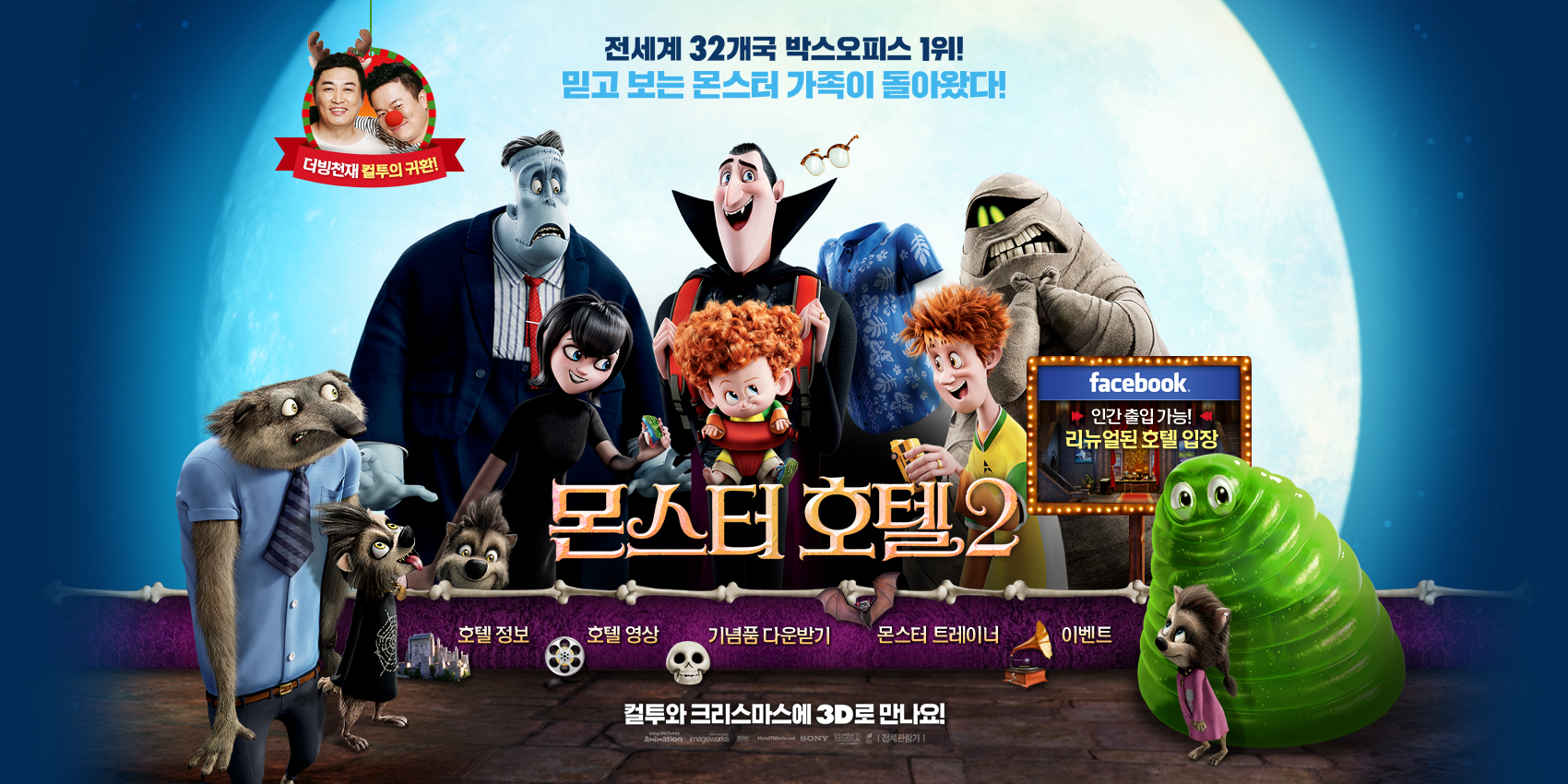 monsterhotel_homepage
