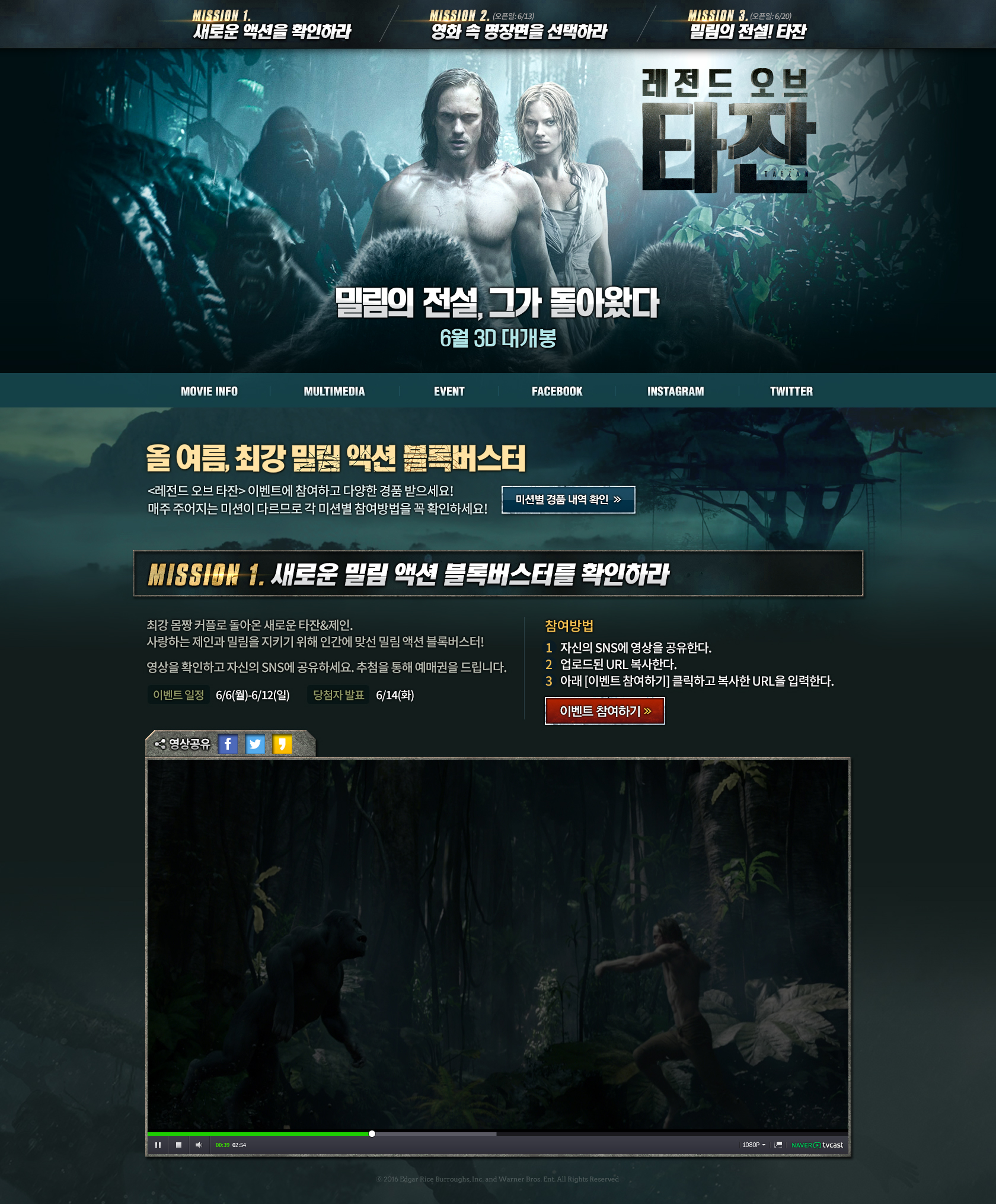 02.레전드오브타잔_메인