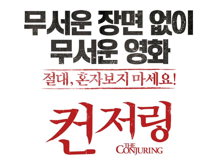 컨저링_870